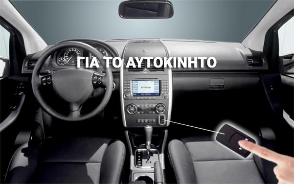 interkey για το αυτοκίνητο