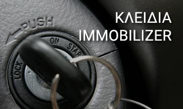 immobilizer κλειδιά